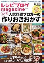レシピブログmagazine Vol.9 春夏号(扶桑社)
