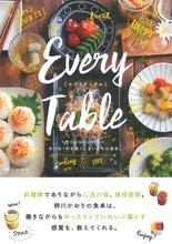 Every Table(主婦の友社)