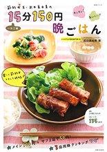節約女王・武田真由美の一汁二菜15分150円晩ごはん(主婦と生活社)