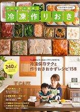 ゆーママの簡単! 冷凍作りおき(扶桑社)
