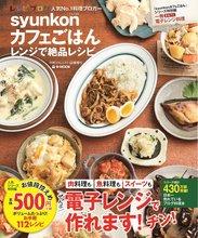syunkonカフェごはん レンジで絶品レシピ(宝島社)