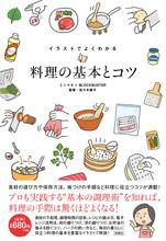 イラストでよくわかる 料理の基本とコツ(彩図社)