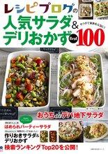 レシピブログの人気サラダ&デリおかずBest100(主婦の友社)