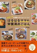はるはるママの栄養満点ごはん( KADOKAWA/メディアファクトリー)