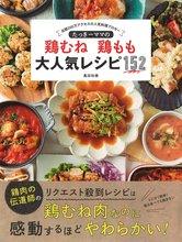 たっきーママの鶏むね 鶏もも 大人気レシピ152(扶桑社)