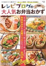 レシピブログの大人気お弁当おかず(宝島社)