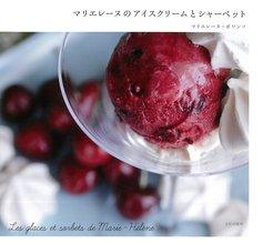 マリエレーヌのアイスクリームとシャーベット(文化出版局)