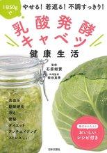 乳酸発酵キャベツ 健康生活(日本文芸社)