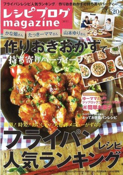 レシピブログmagazine Vol.10 秋号(扶桑社)