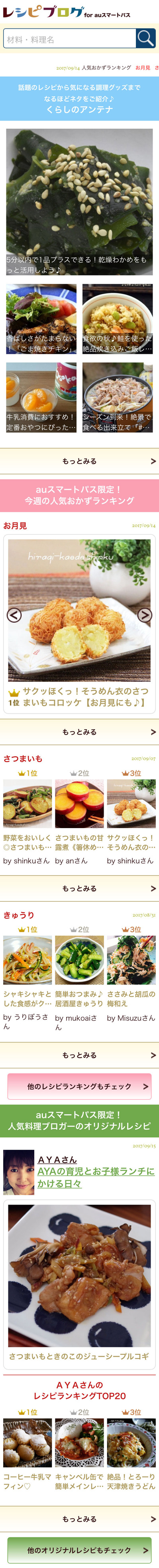 recipeblog20170915.jpg