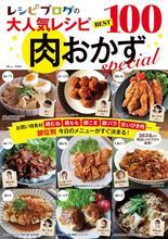 レシピブログの大人気レシピ BEST100 肉おかずspecial(宝島社)
