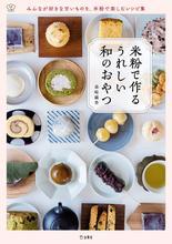 米粉で作る うれしい和のおやつ (立東舎)