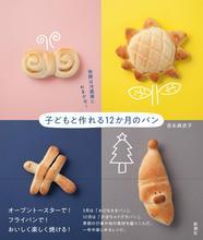 発酵は冷蔵庫におまかせ!子どもと作れる12か月のパン(新潮社)