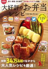大好評のお弁当レシピ ベストセレクション(宝島社)