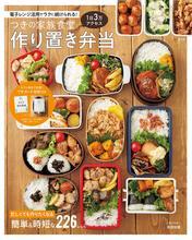 つきの家族食堂 作り置き弁当 (宝島社)