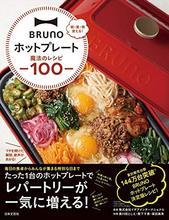 BRUNOホットプレート魔法のレシピ100(日本文芸社)