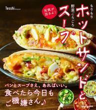 もりもりホットサンドと野菜ごろごろスープ 元気が出るよ!(KADOKAWA)