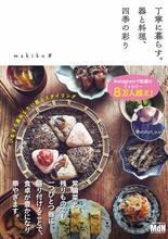 丁寧に暮らす。器と料理、四季の彩り(エムディエヌコーポレーション)