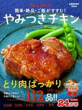 簡単・絶品・ご飯がすすむ!Mizukiのやみつきチキン(KADOKAWA)