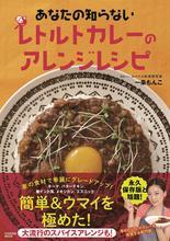 あなたの知らないレトルトカレーのアレンジレシピ(扶桑社)