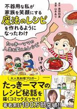不器用な私が家族を笑顔にする魔法のレシピを作れるようになったわけ たっきーママの人生を変えたレシピ (KADOKAWA)