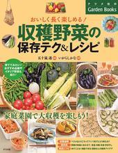 おいしく長く楽しめる! 収穫野菜の保存テク&レシピ(ナツメ社)