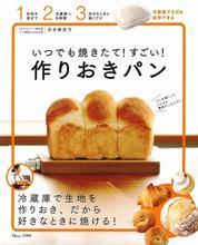 いつでも焼きたて! すごい! 作りおきパン(宝島社)