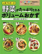 レシピブログ 人気ブロガーの野菜がたっぷりとれるボリュームおかず (扶桑社ムック) (扶桑社)