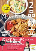 15分でいただきます! Mizukiの2品献立(マガジンハウス)