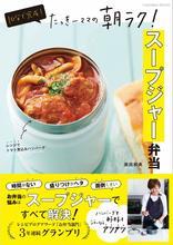 10分で完成!たっきーママの朝ラク!スープジャー弁当(扶桑社)