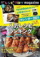 レシピブログmagazine Vol.16(扶桑社)