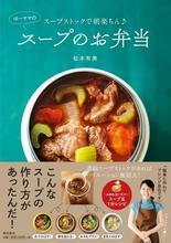 スープストックで朝楽ちん♪ ゆーママのスープのお弁当(飛鳥新社)