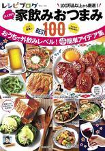 レシピブログ 大人気の家飲みおつまみBEST100(宝島社)