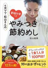 4児ママ・松山さんの薬膳効果つき やみつき節約めし(主婦と生活社)