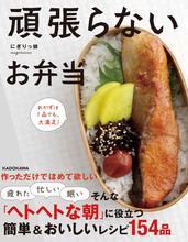 頑張らないお弁当 おかずは1品でも、大満足!(KADOKAWA)