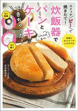 スイッチ「ピ!」で焼きたて!炊飯器でパンとケーキができちゃった!(主婦の友社)
