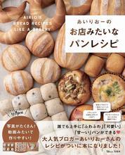 あいりおーのお店みたいなパンレシピ (宝島社)