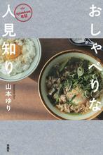 syunkon日記 おしゃべりな人見知り(扶桑社)