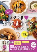 Yuuのラクうま野菜まるごとレシピ (扶桑社)