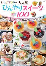 レシピブログの大人気ひんやりスイーツBEST100(宝島社)
