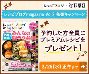 レシピブログmagazine Vol.2予約受付中♪