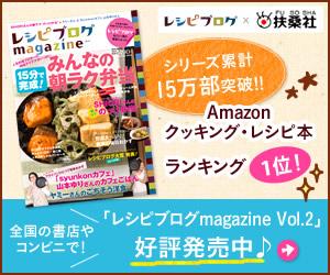 レシピブログ<br> magazine Vol.2好評発売中♪