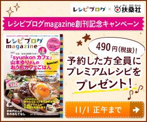 レシピブログmagazine予約受付中♪