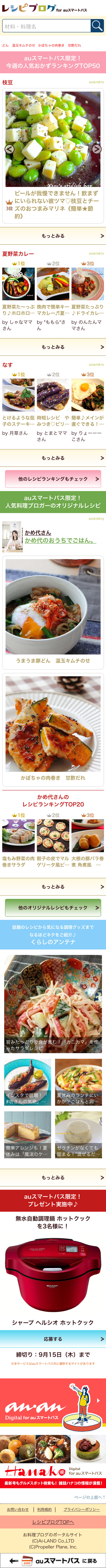 recipeblog_cap0816.jpg