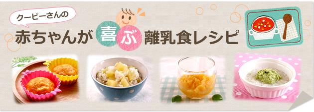 クーピーさんの赤ちゃんが喜ぶ離乳食レシピ
