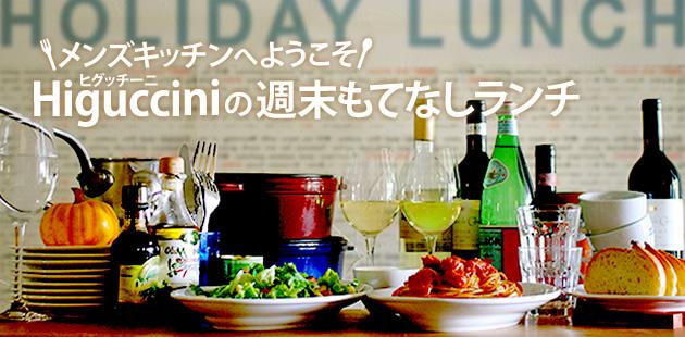 ヒグッチーニ連載:メンズキッチンへようこそ Higucciniの週末もてなしランチ