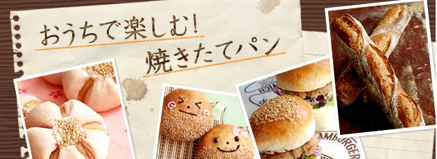 パン連載:おうちで楽しむ!焼きたてパン