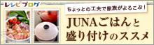 レシピブログ連載「JUNAごはんと盛り付けのススメ」