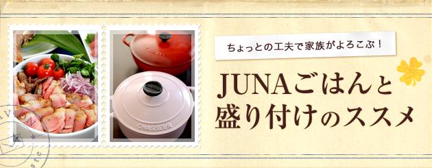 JUNAさん連載:ちょっとの工夫で家族がよろこぶ! JUNAごはんと盛り付けのススメ
