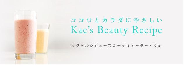 藤井香江連載:ココロとカラダにやさしい Kae's Beauty Recipe